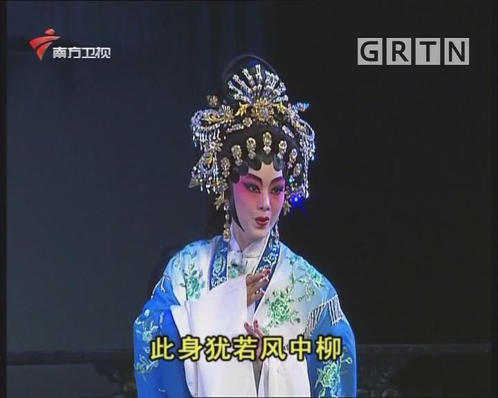 [2020-05-20]粤唱粤好戏:南唐残梦