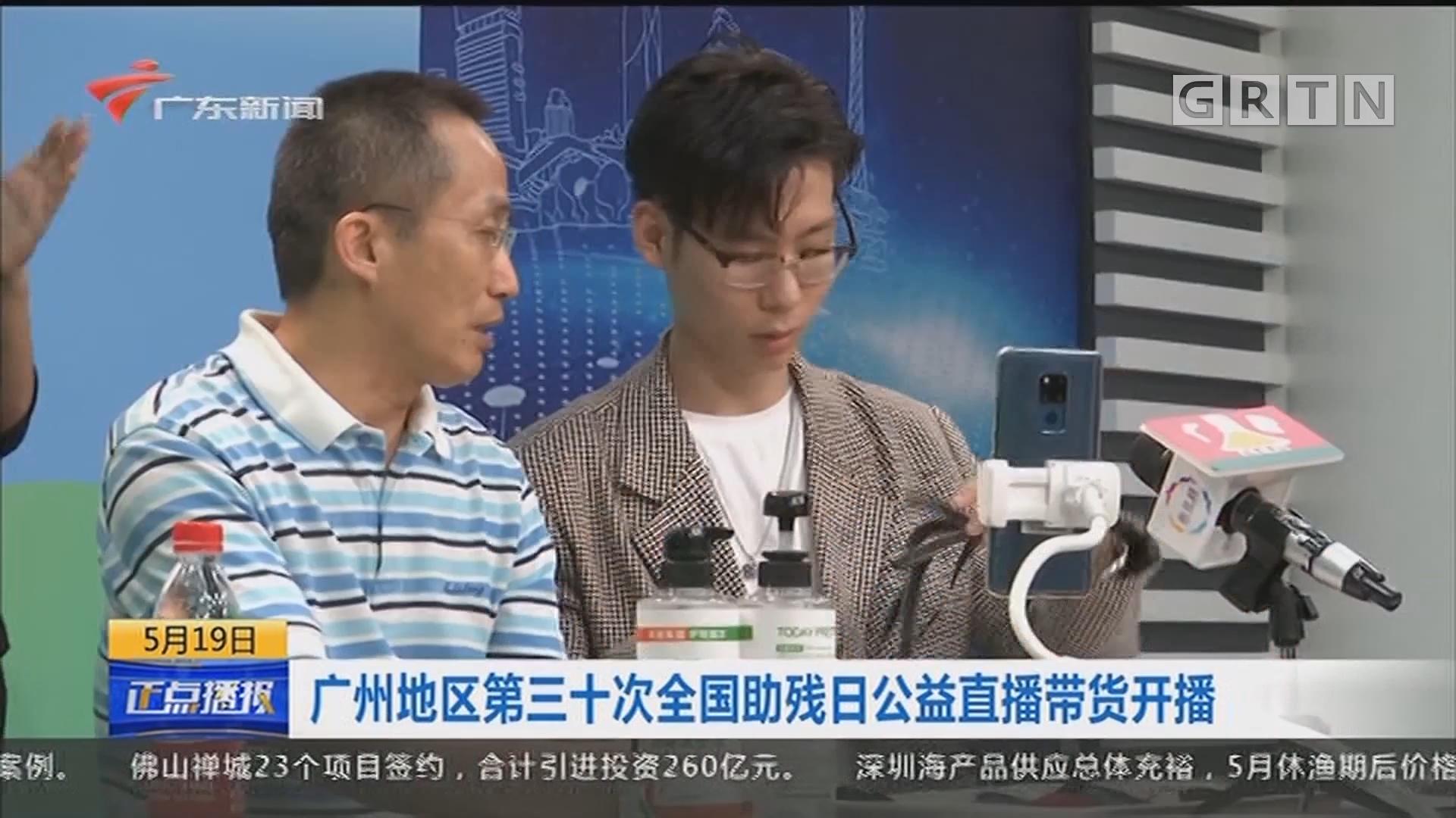 广州地区第三十次全国助残日公益直播带货开播