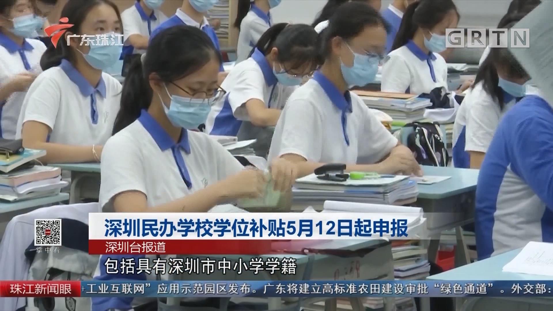 深圳民辦學校學位補貼5月12日起申報