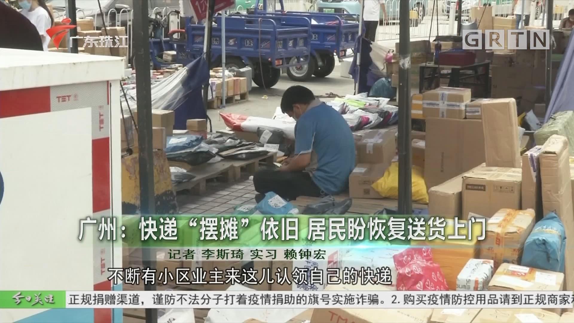 """廣州:快遞""""擺攤""""依舊 居民盼恢復送貨上門"""