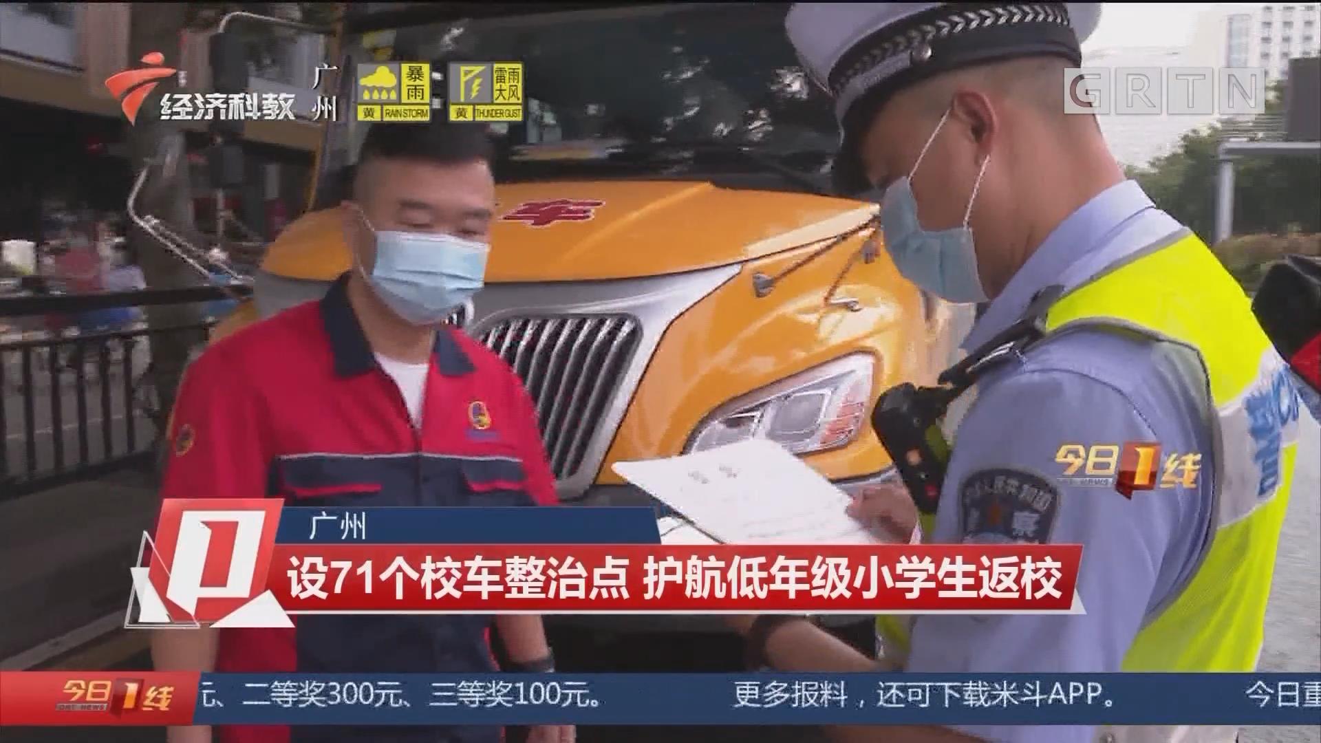 广州 设71个校车整治点 护航低年级小学生返校