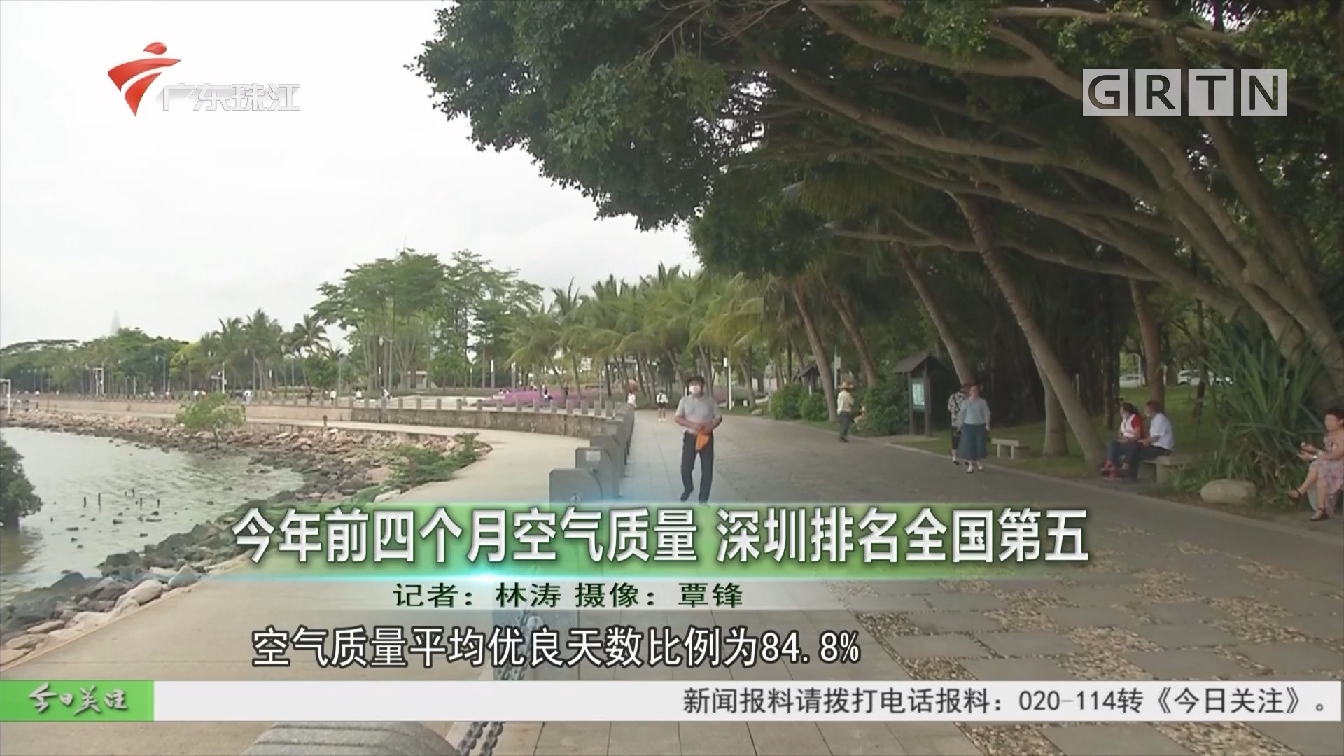 今年前四个月空气质量 深圳排名全国第五