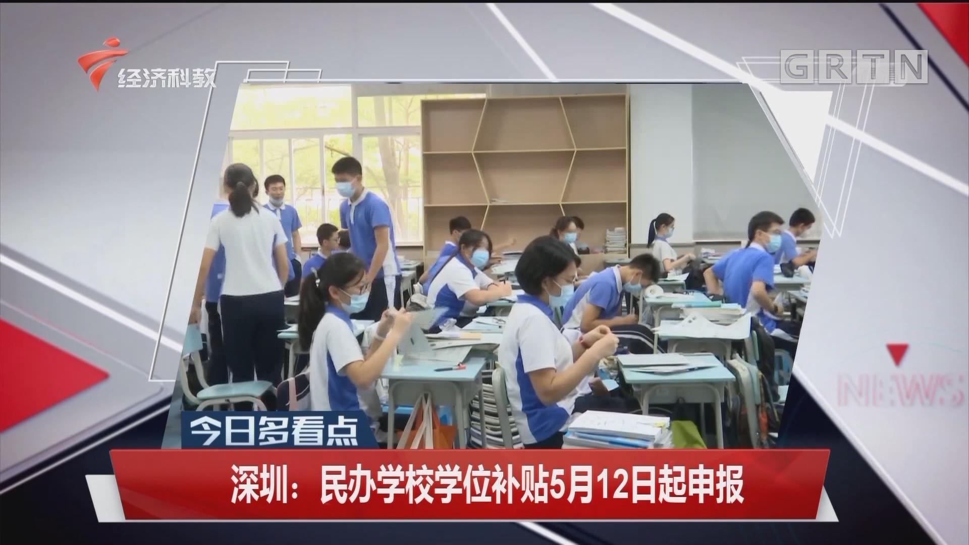 深圳:民辦學校學位補貼5月12日起申報