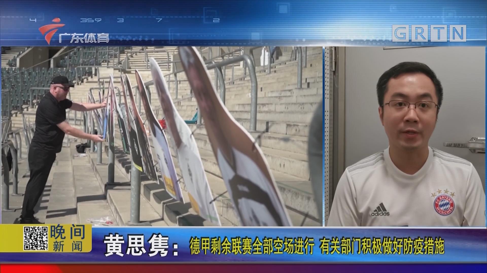 黃思雋:德甲剩余聯賽全部空場進行 有關部門積極做好防疫措施
