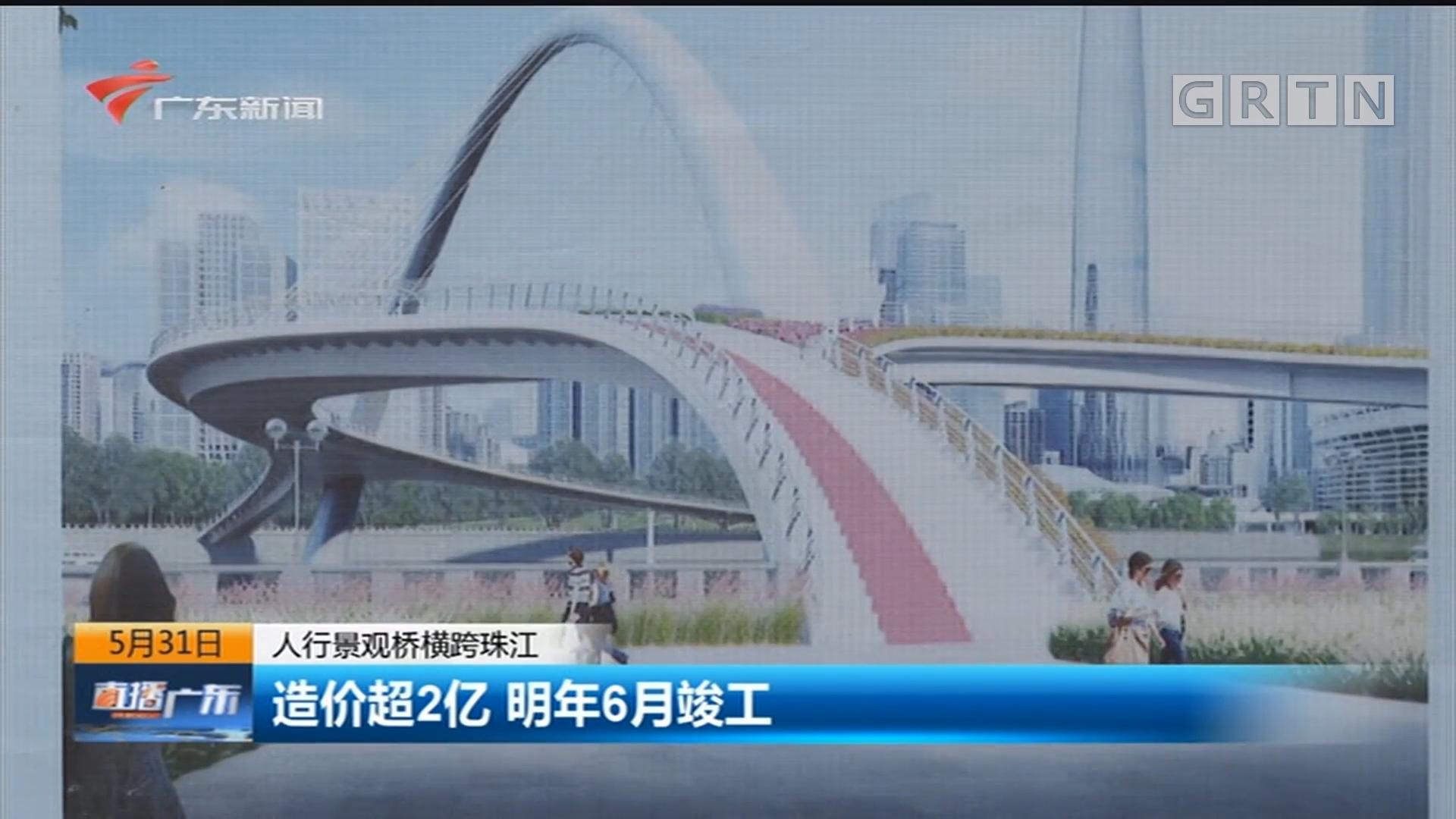 人行景观桥横跨珠江 造价超2亿 明年6月竣工