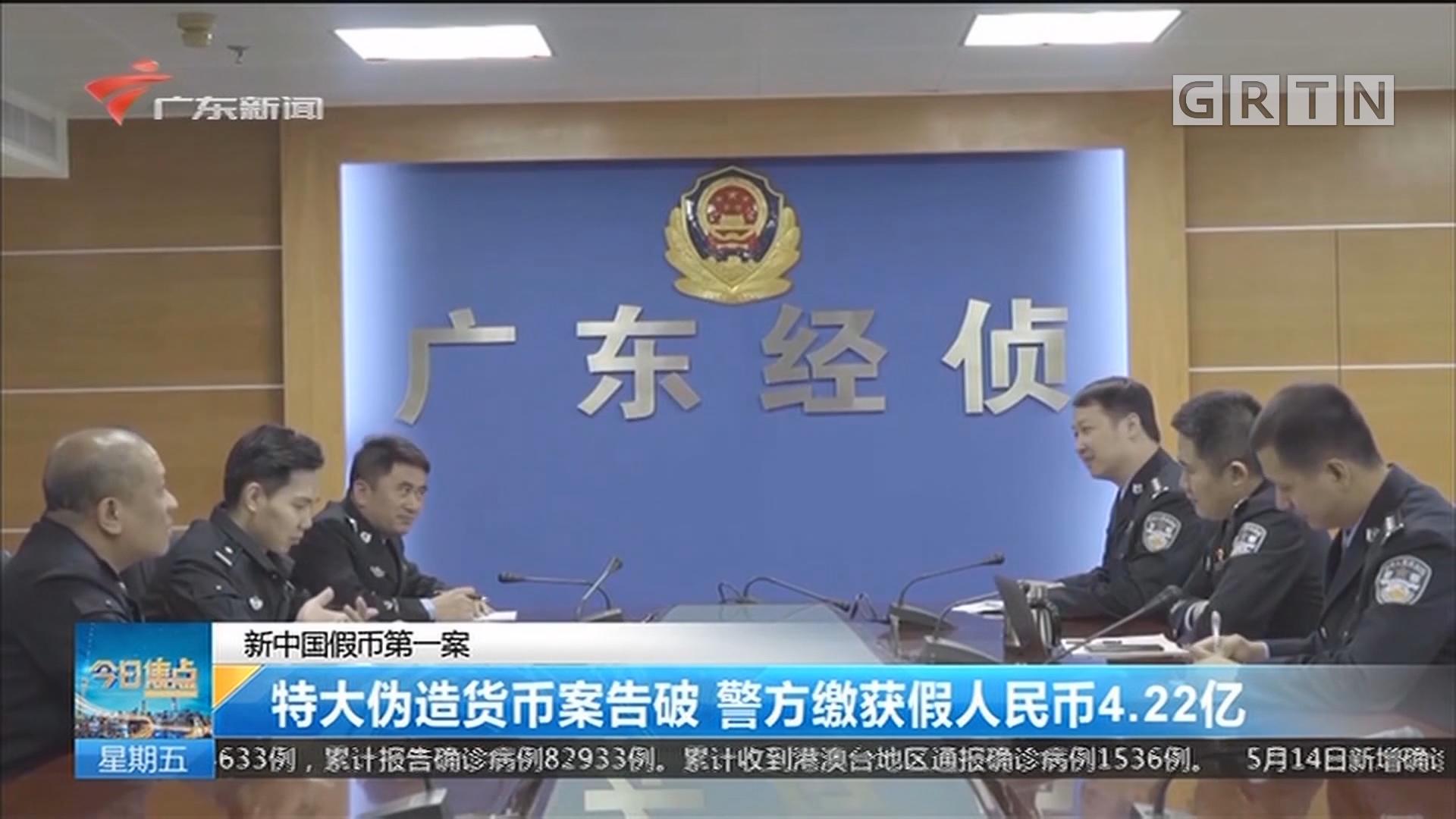 新中国假币第一案:特大伪造货币案告破 警方缴获假人民币4.22亿
