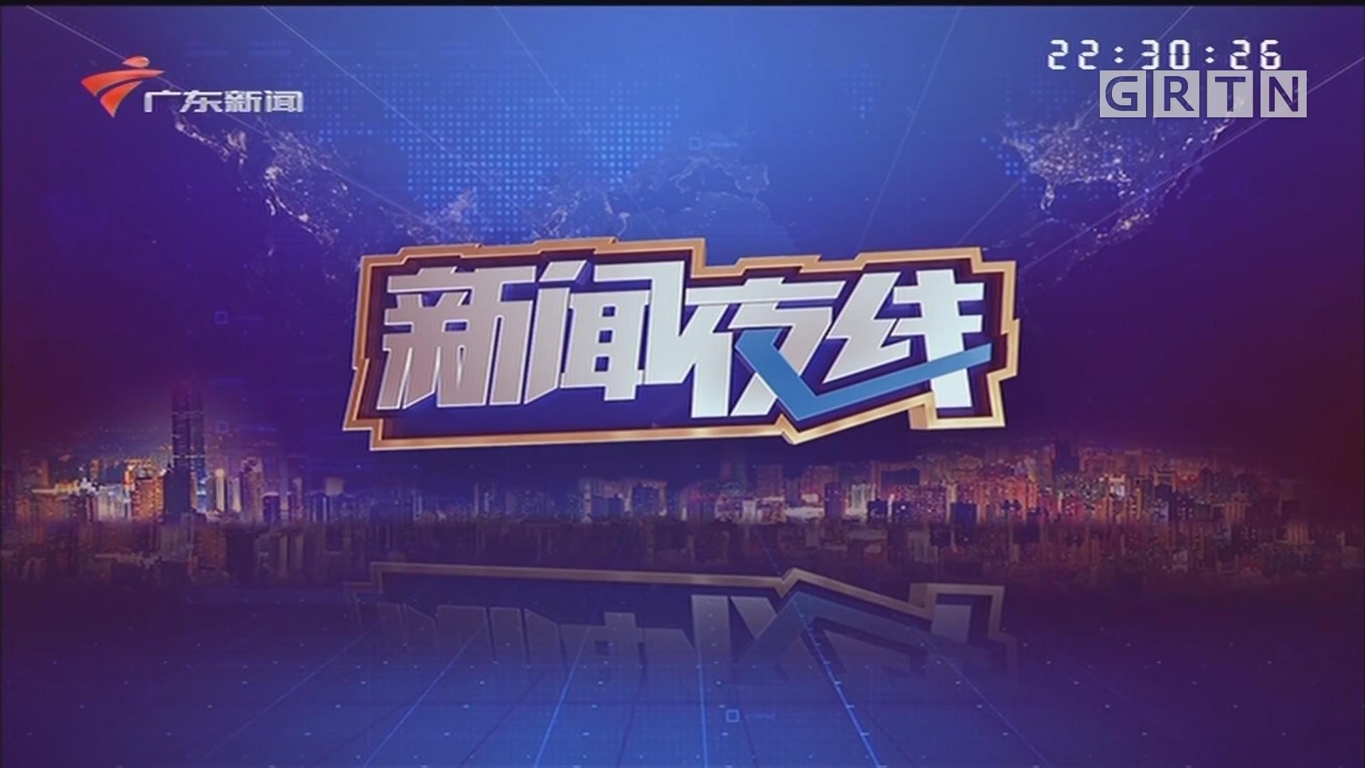 [HD][2020-05-16]新闻夜线:舒兰换帅 吉林省委发布关于舒兰市委书记职务任免的决定