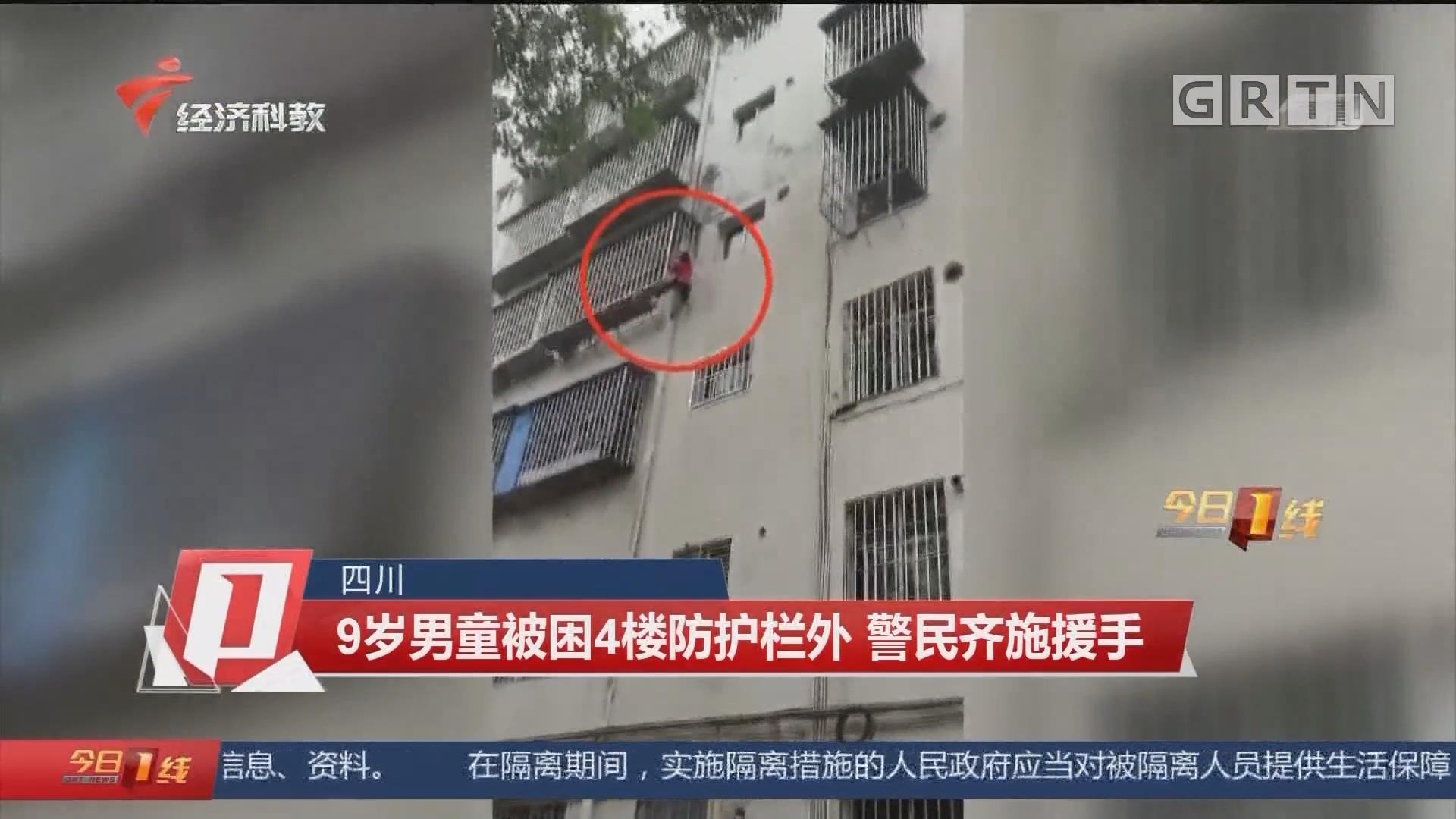 四川 9歲男童被困4樓防護欄外 警民齊施援手