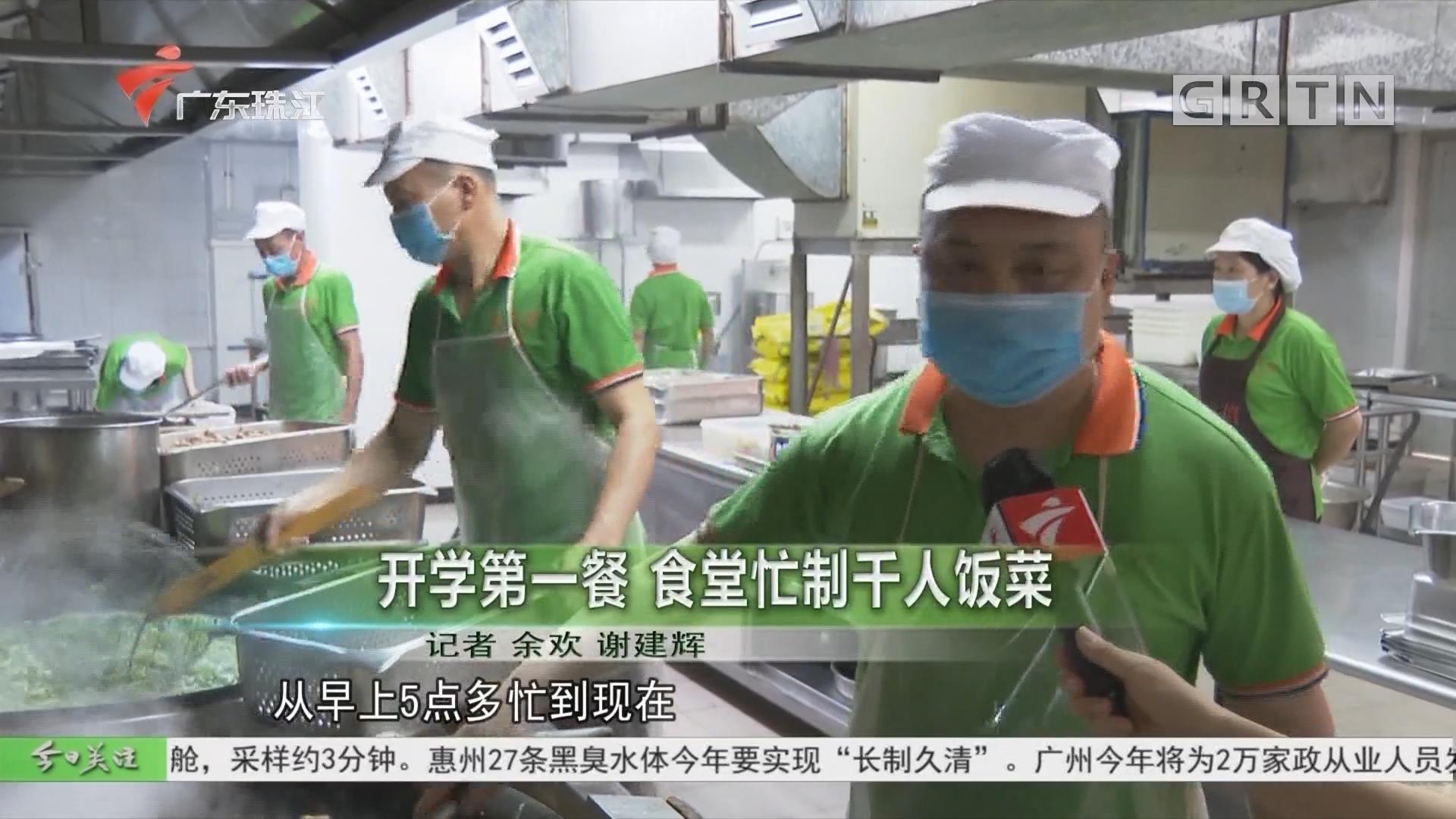 開學第一餐 食堂忙制千人飯菜