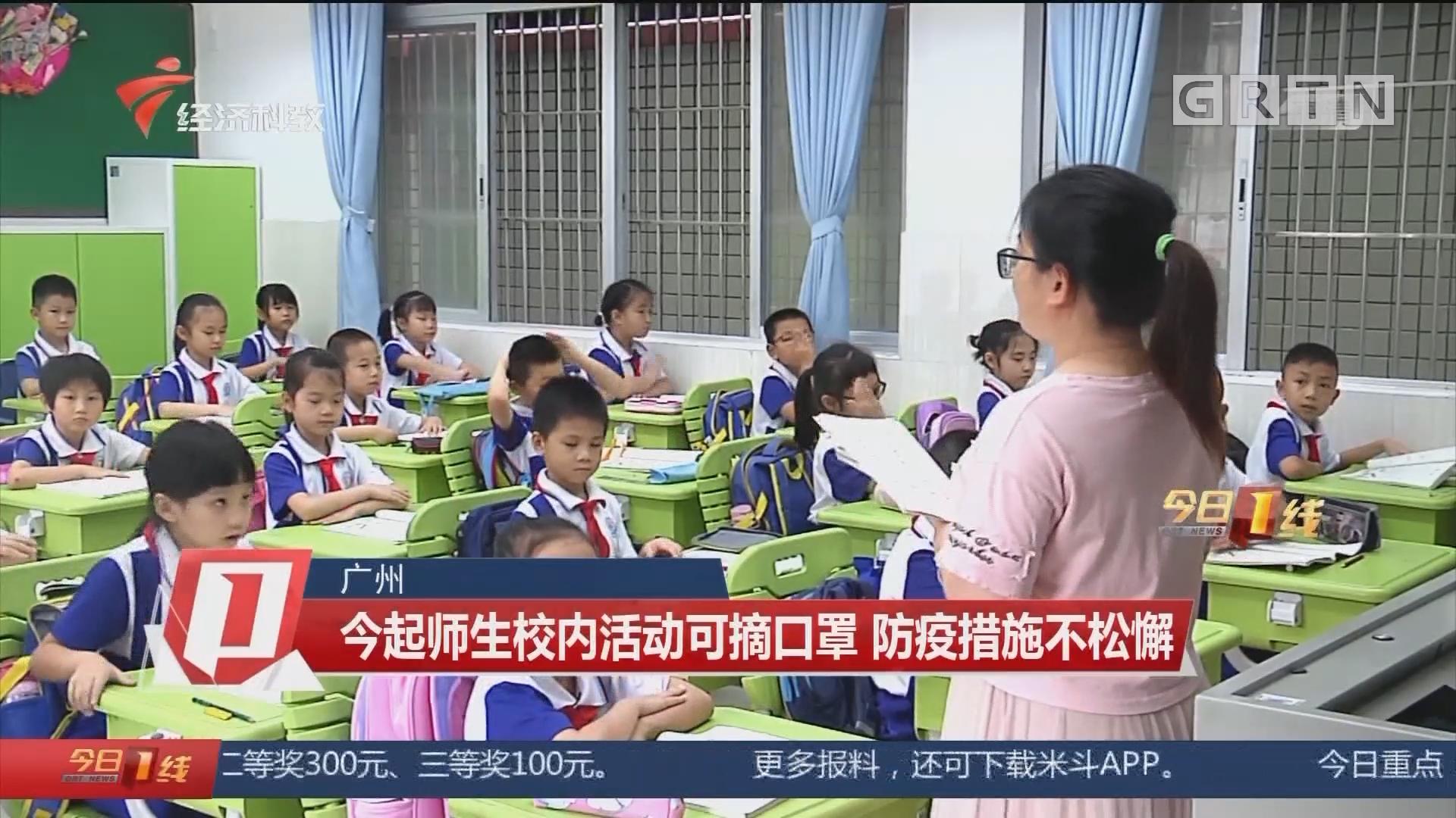 廣州 今起師生校內活動可摘口罩 防疫措施不松懈