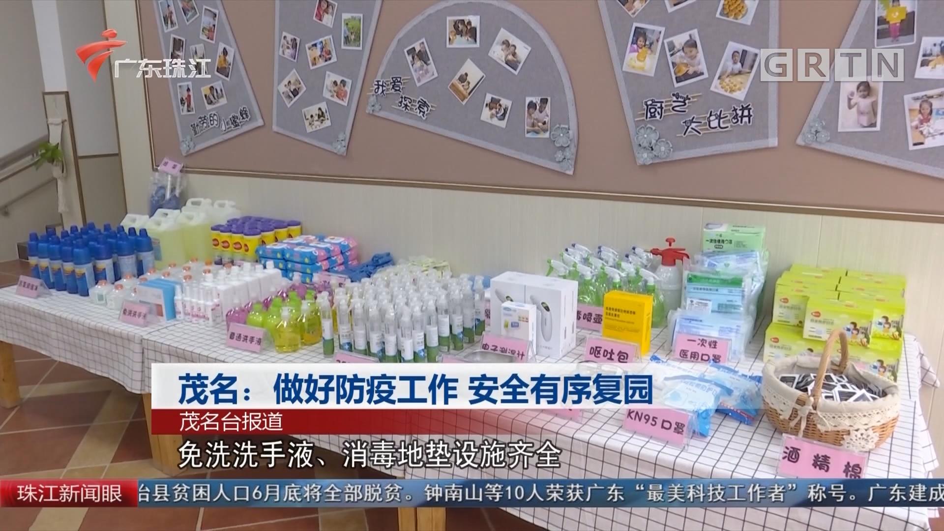 茂名:做好防疫工作 安全有序復園