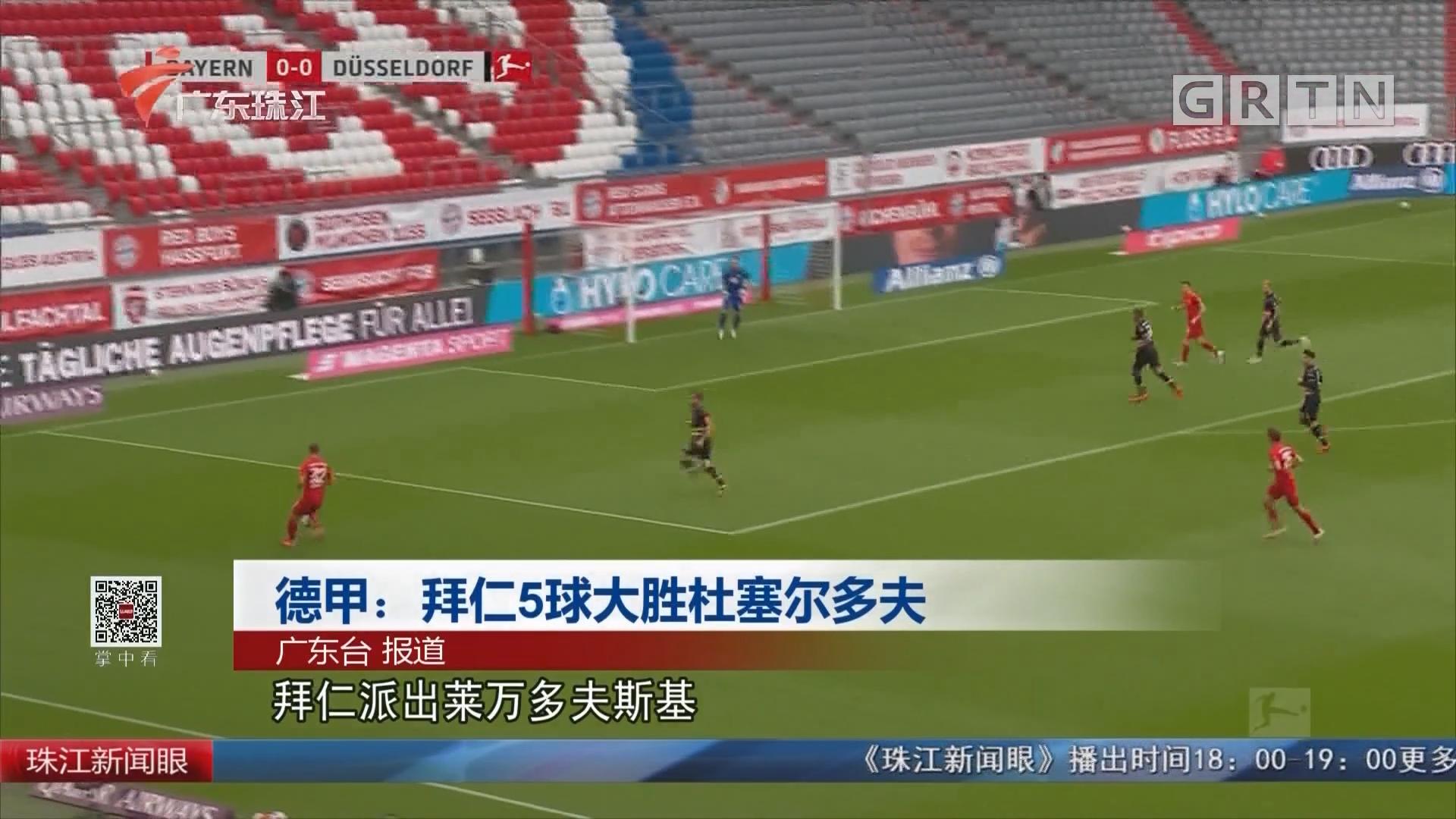 德甲:拜仁5球大勝杜塞爾多夫