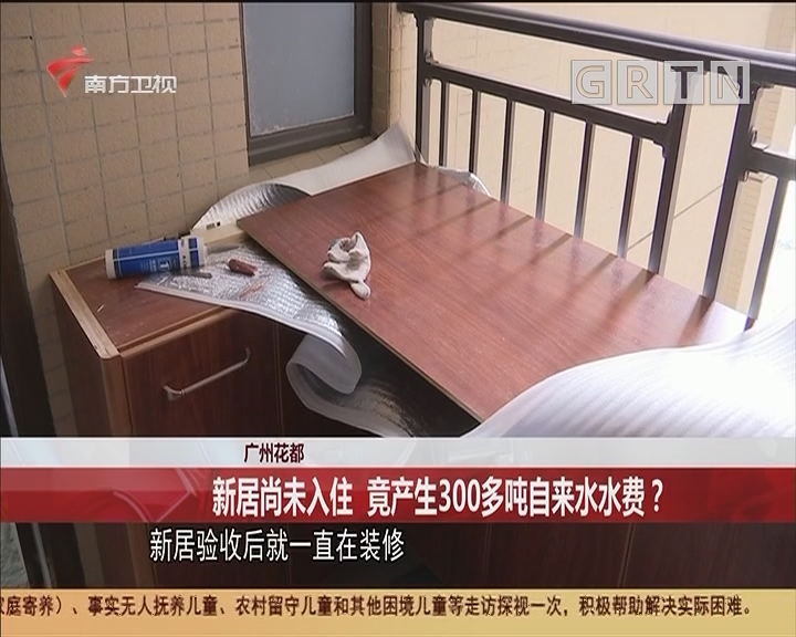 廣州花都 新居尚未入住 竟產生300多噸自來水水費?