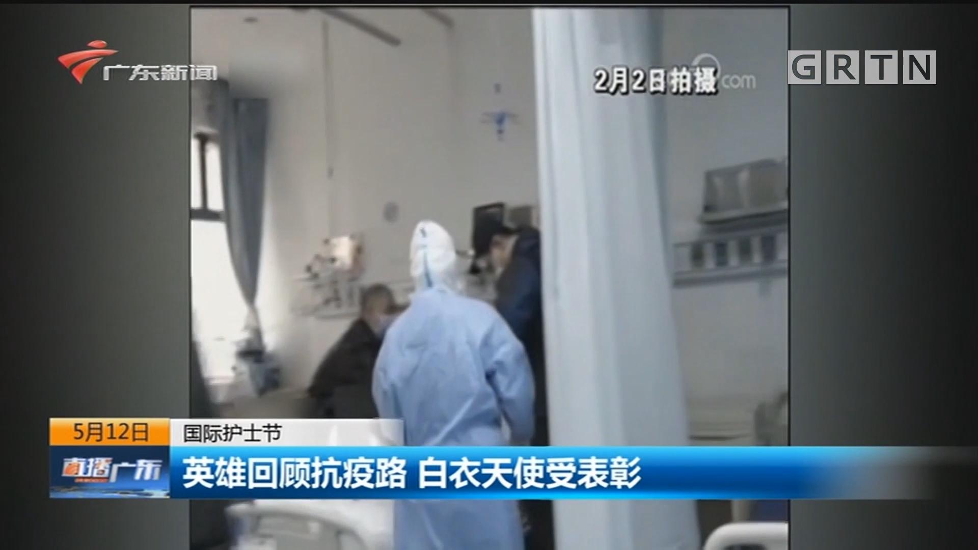 国际护士节 英雄回顾抗疫路 白衣天使受表彰