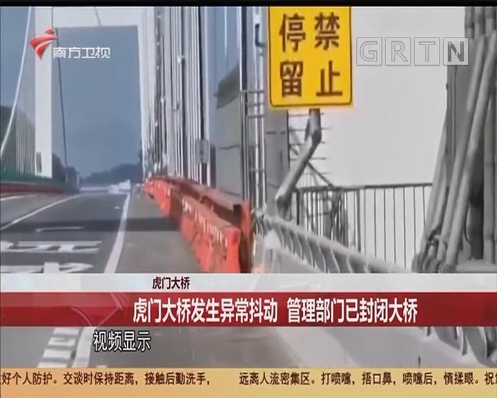 虎門大橋 虎門大橋發生異常抖動 管理部門已封閉大橋