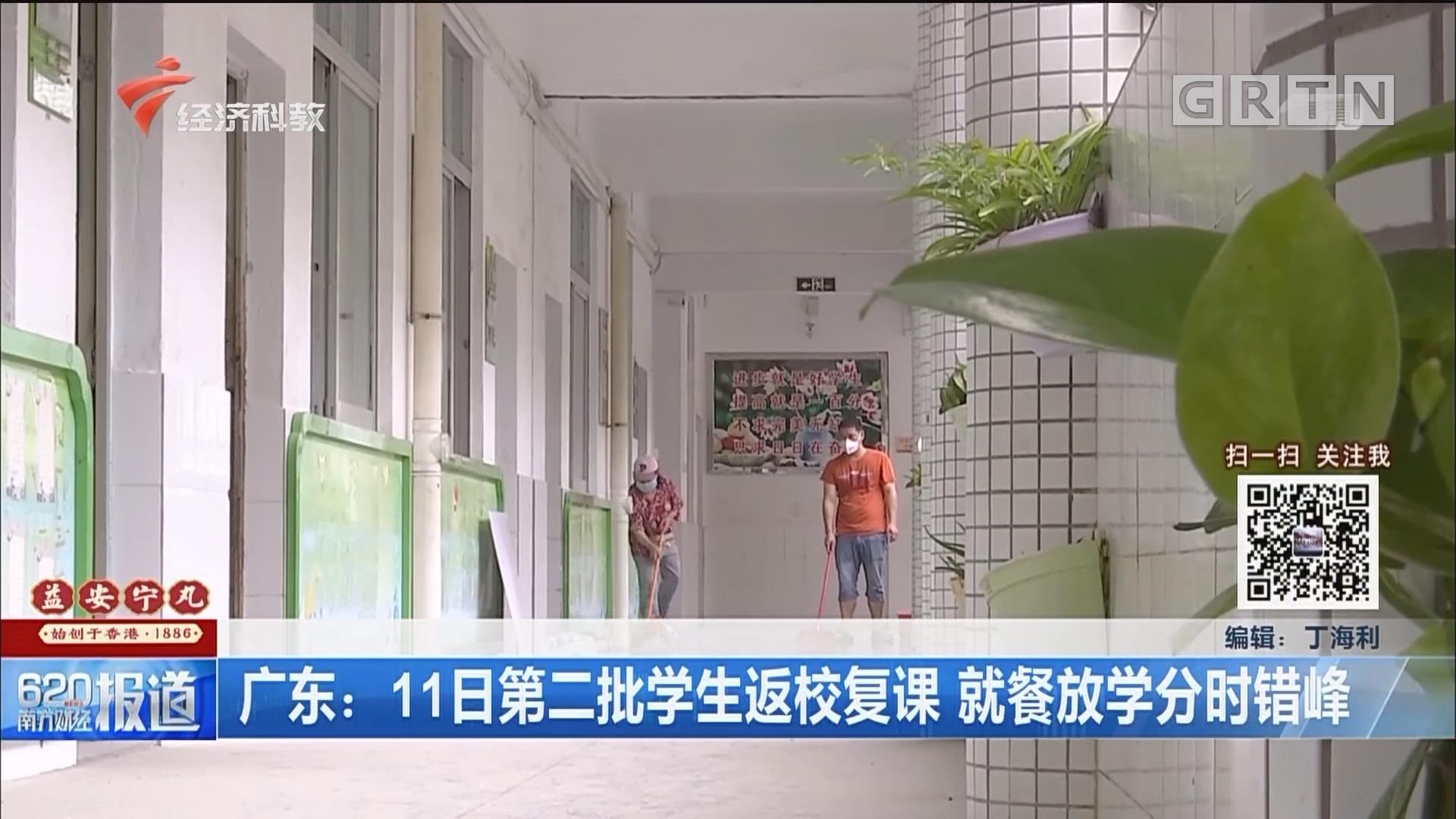 廣東:11日第二批學生返校復課 就餐放學分時錯峰