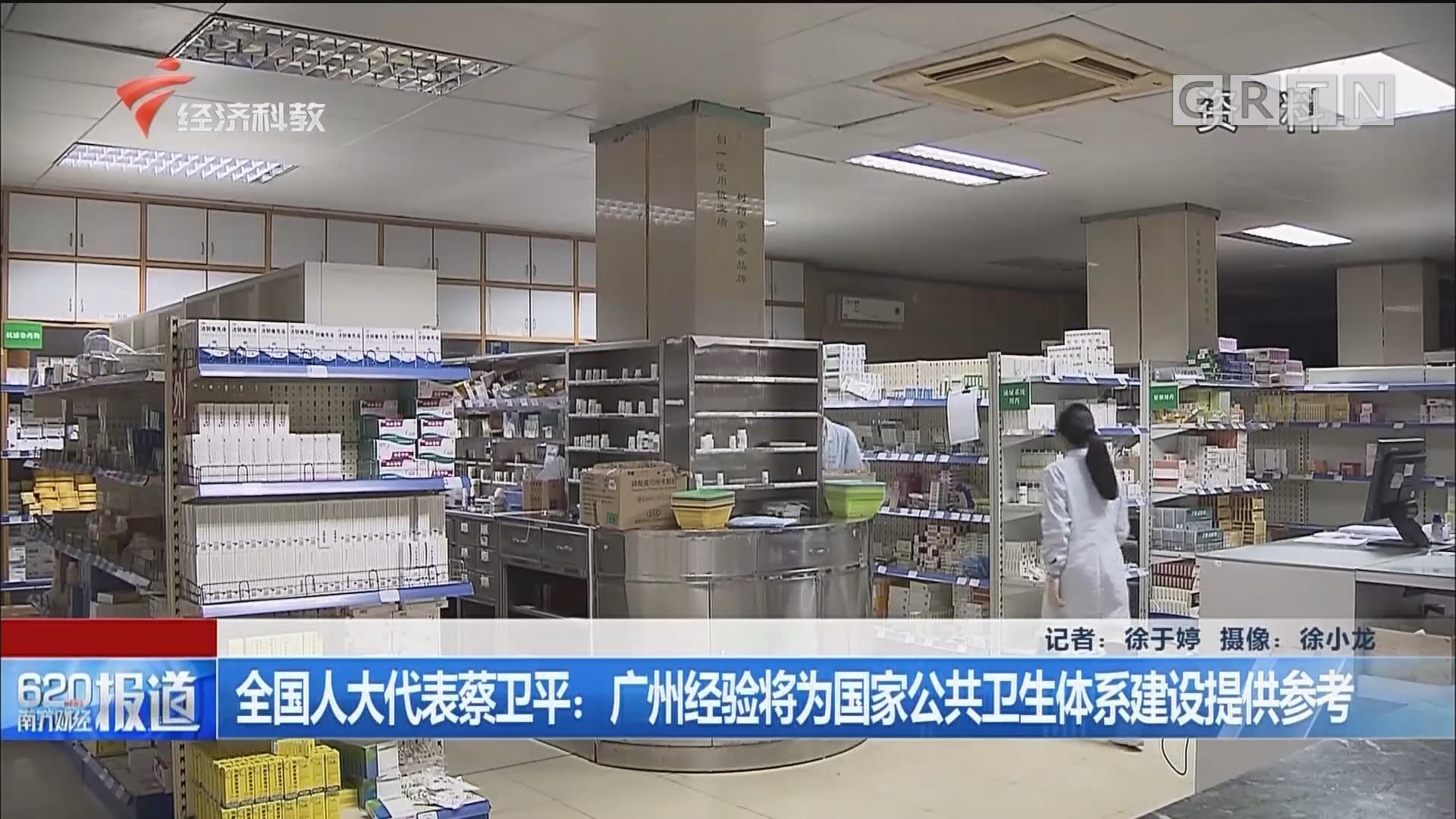 全国人大代表蔡卫平:广州经验将为国家公共卫生体系建设提供参考