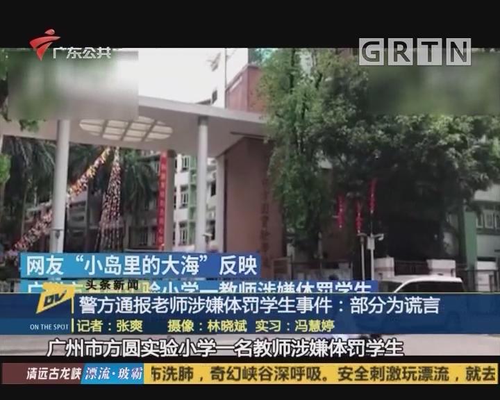 警方通報老師涉嫌體罰學生事件:部分為謊言