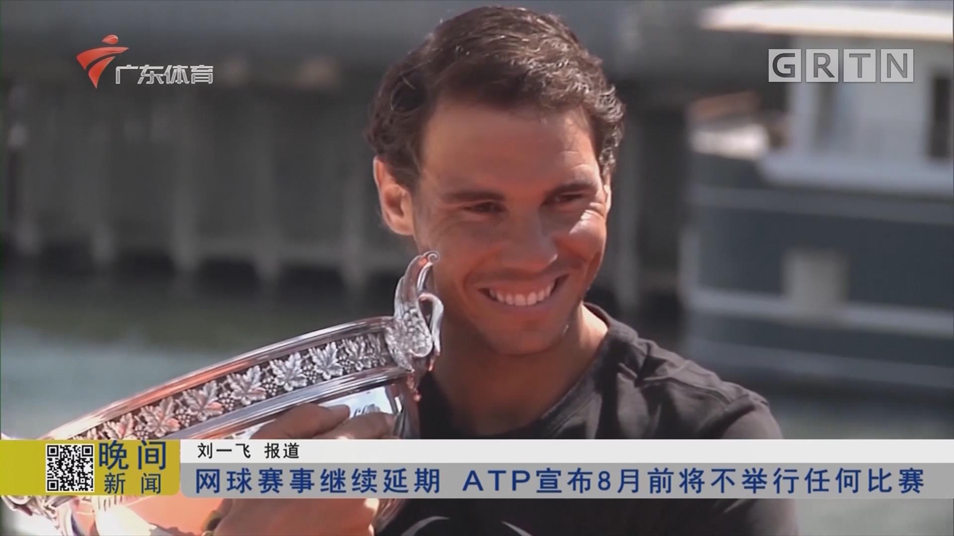 网球赛事继续延期 ATP宣布8月前将不举行任何比赛