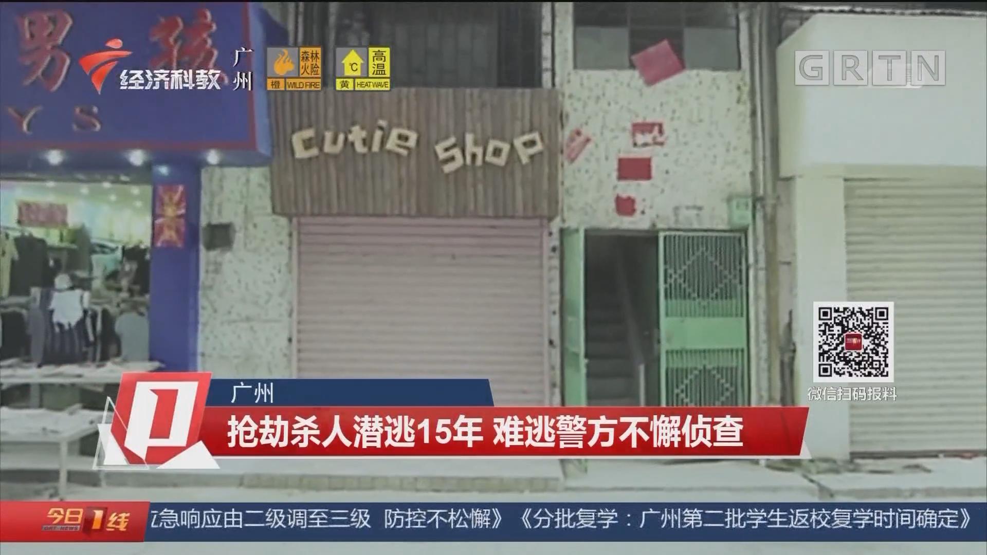 廣州 搶劫殺人潛逃15年 難逃警方不懈偵查