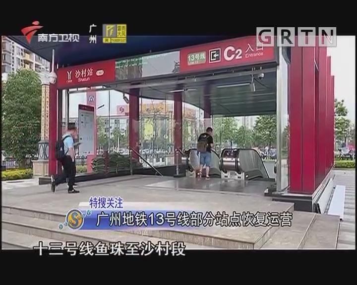 廣州地鐵13號線部分站點恢復運營