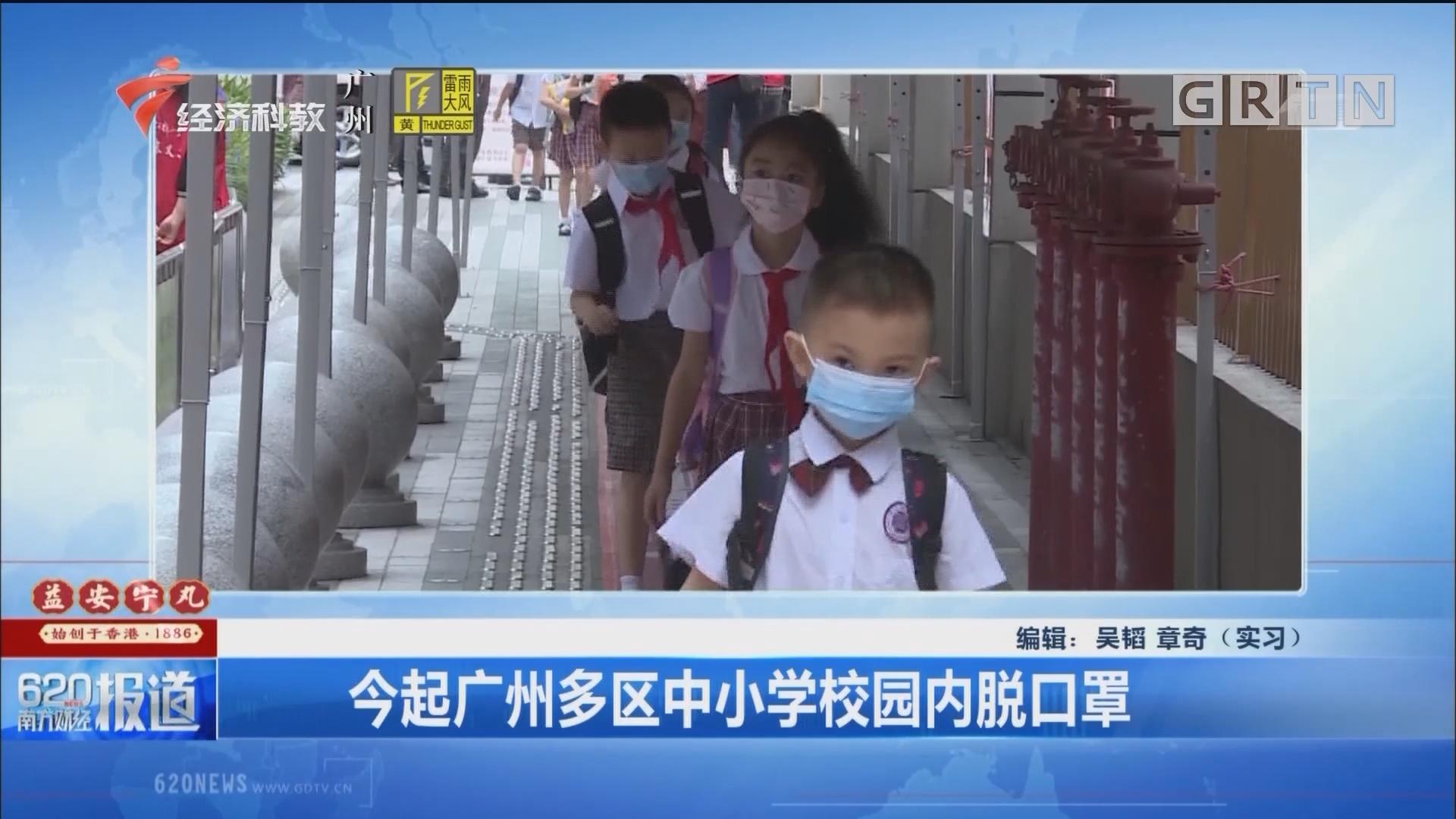 今起广州多区中小学校园内脱口罩