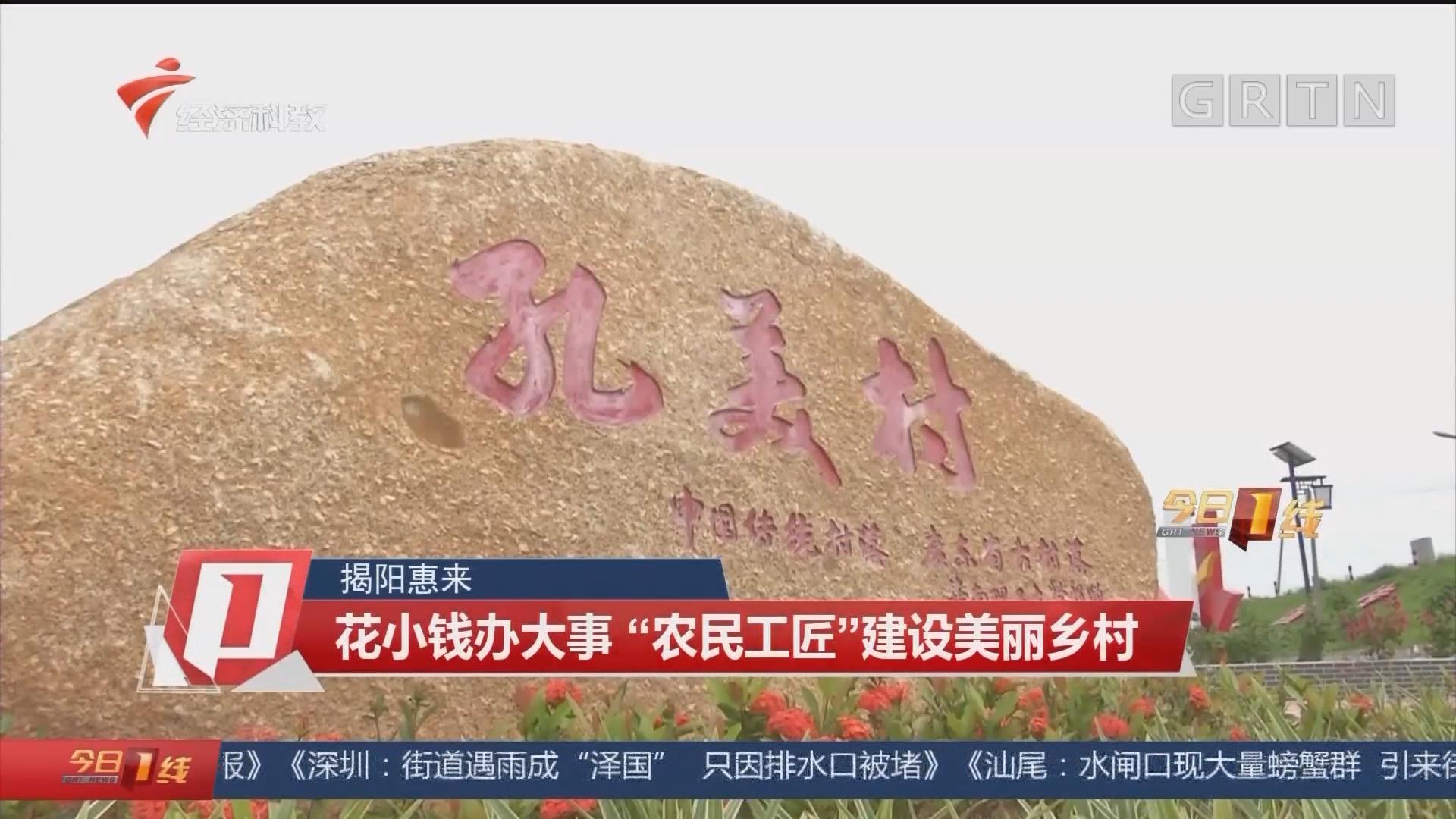 """揭陽惠來:花小錢辦大事 """"農民工匠""""建設美麗鄉村"""