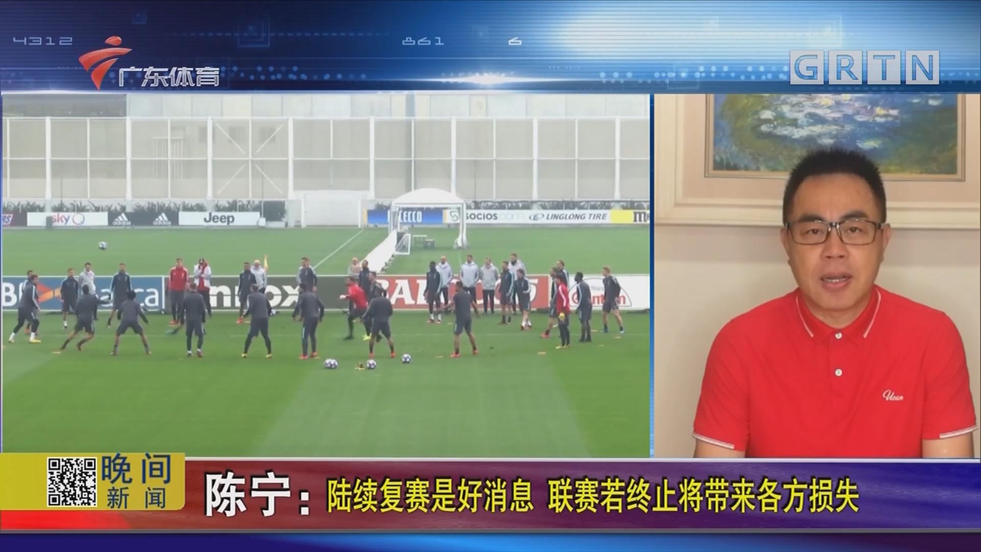 陳寧:陸續復賽是好消息 聯賽若終止將帶來各方損失