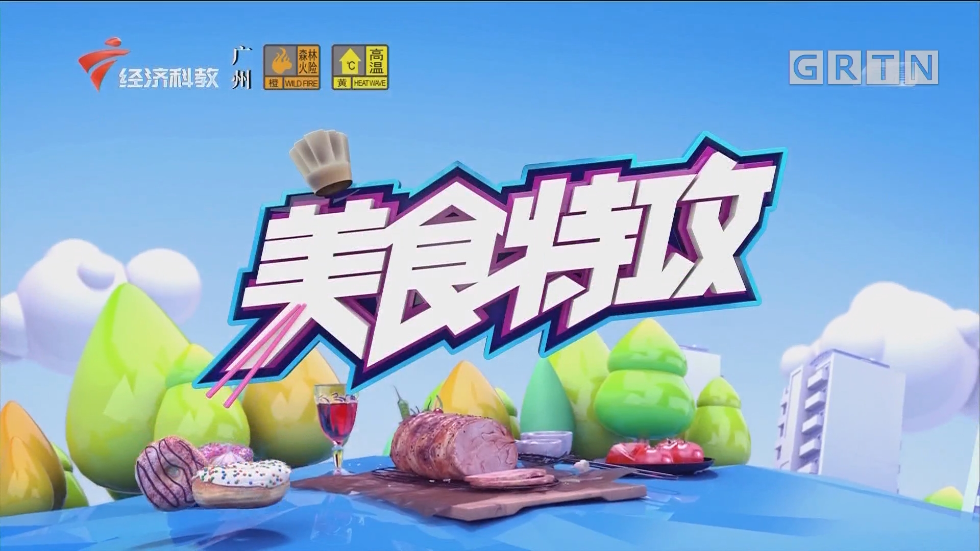 [HD][2020-05-05]美食特攻:藿香玉蠶粉燜鱖魚——對春困說拜拜