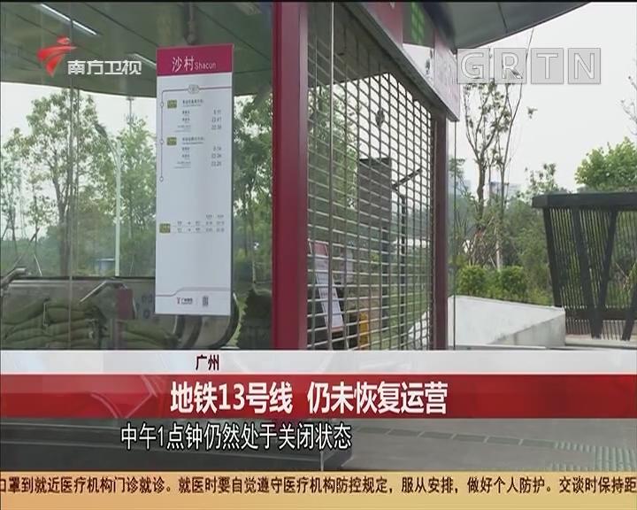 廣州 地鐵13號線 仍未恢復運營