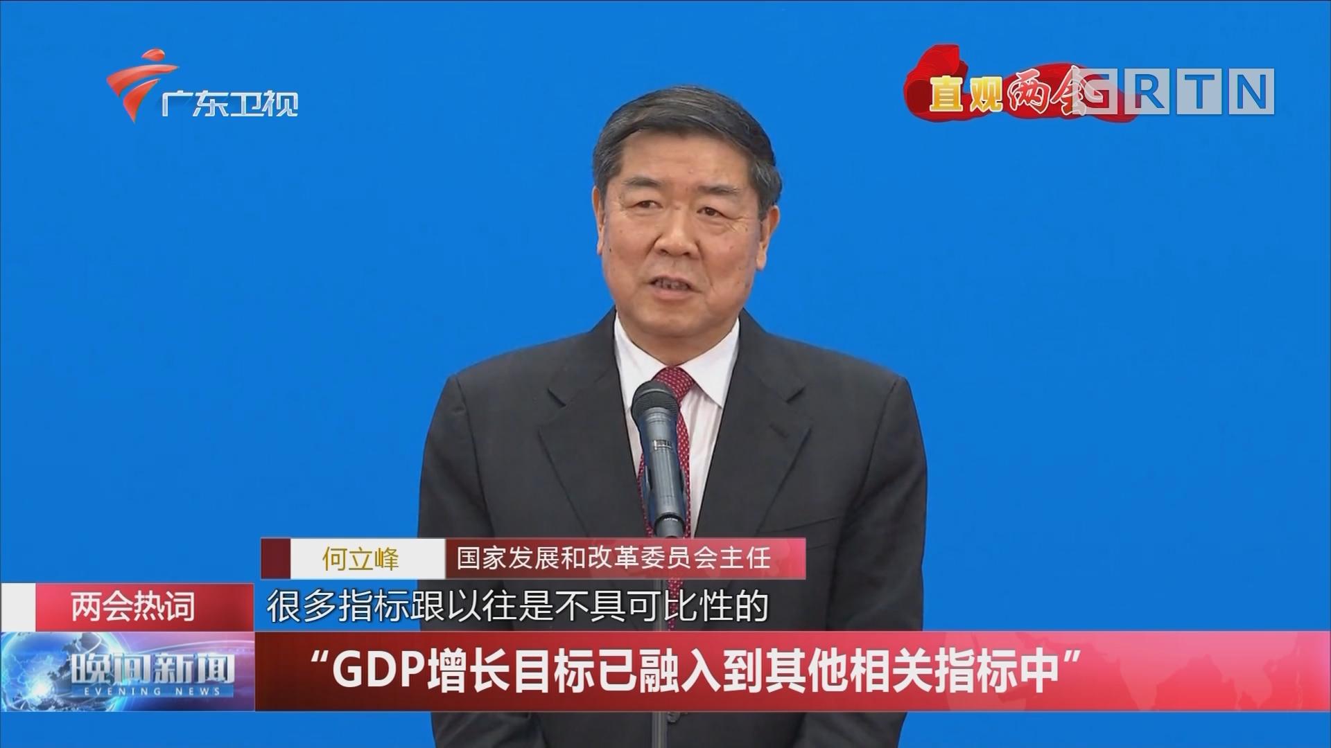 """两会热词 """"GDP增长目标已融入到其他相关指标中"""""""