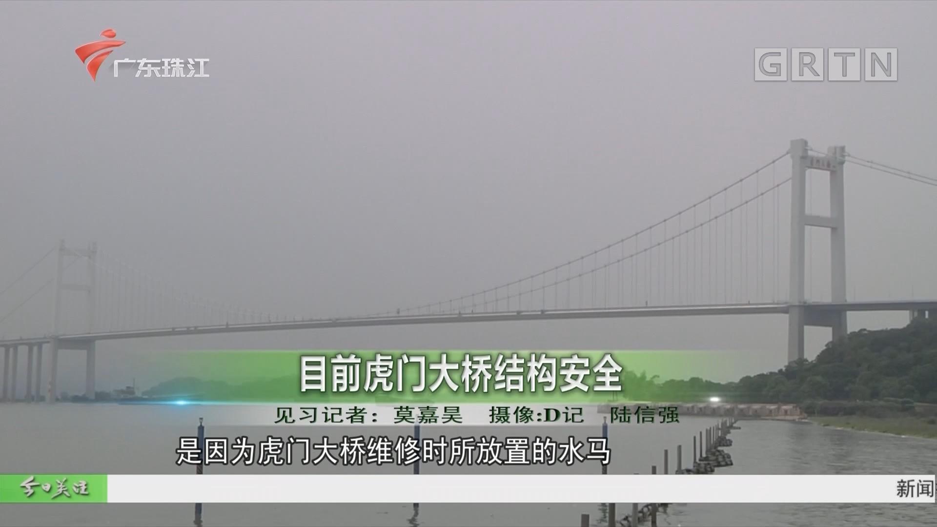目前虎門大橋結構安全