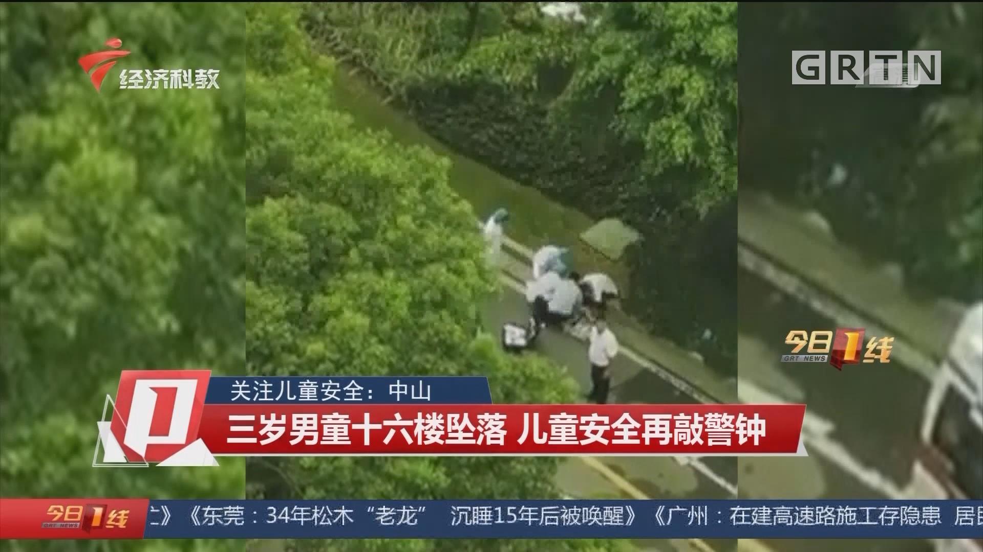 關注兒童安全:中山 三歲男童十六樓墜落 兒童安全再敲警鐘