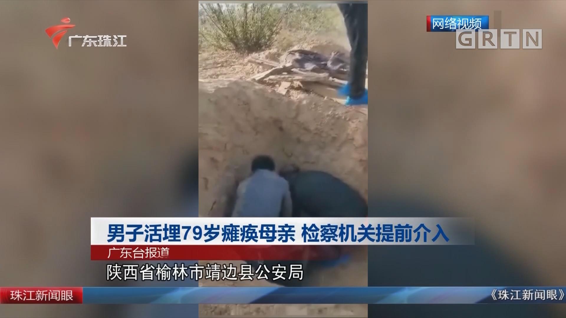 男子活埋79歲癱瘓母親 檢察機關提前介入