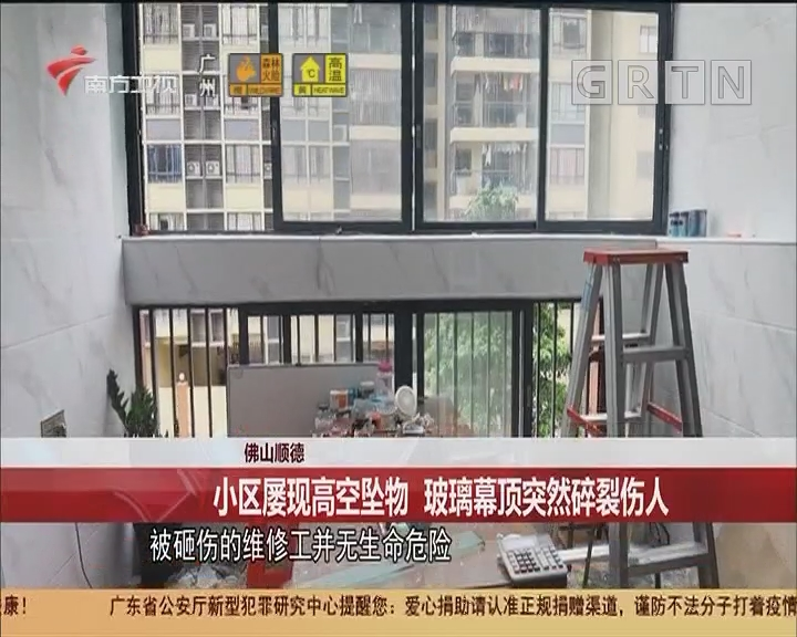 佛山順德 小區屢現高空墜物 玻璃幕頂突然碎裂傷人