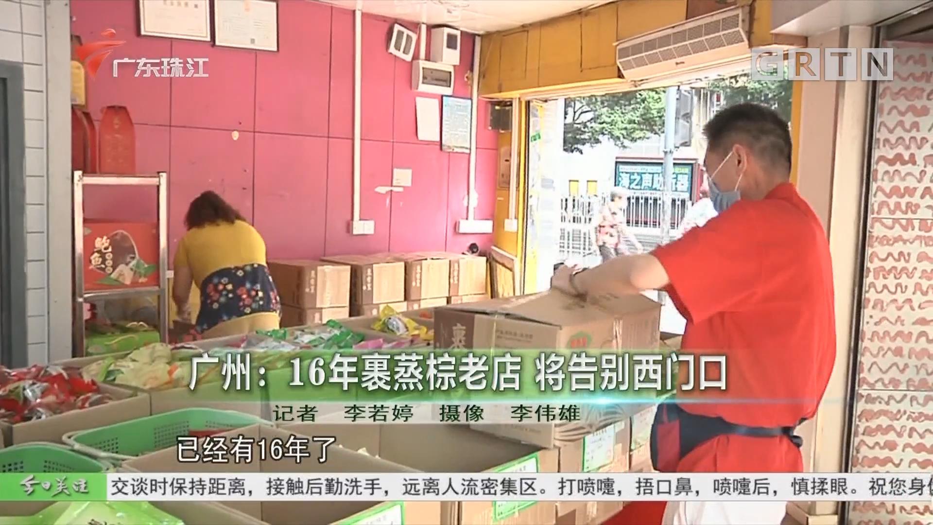 廣州:16年裹蒸棕老店 將告別西門口