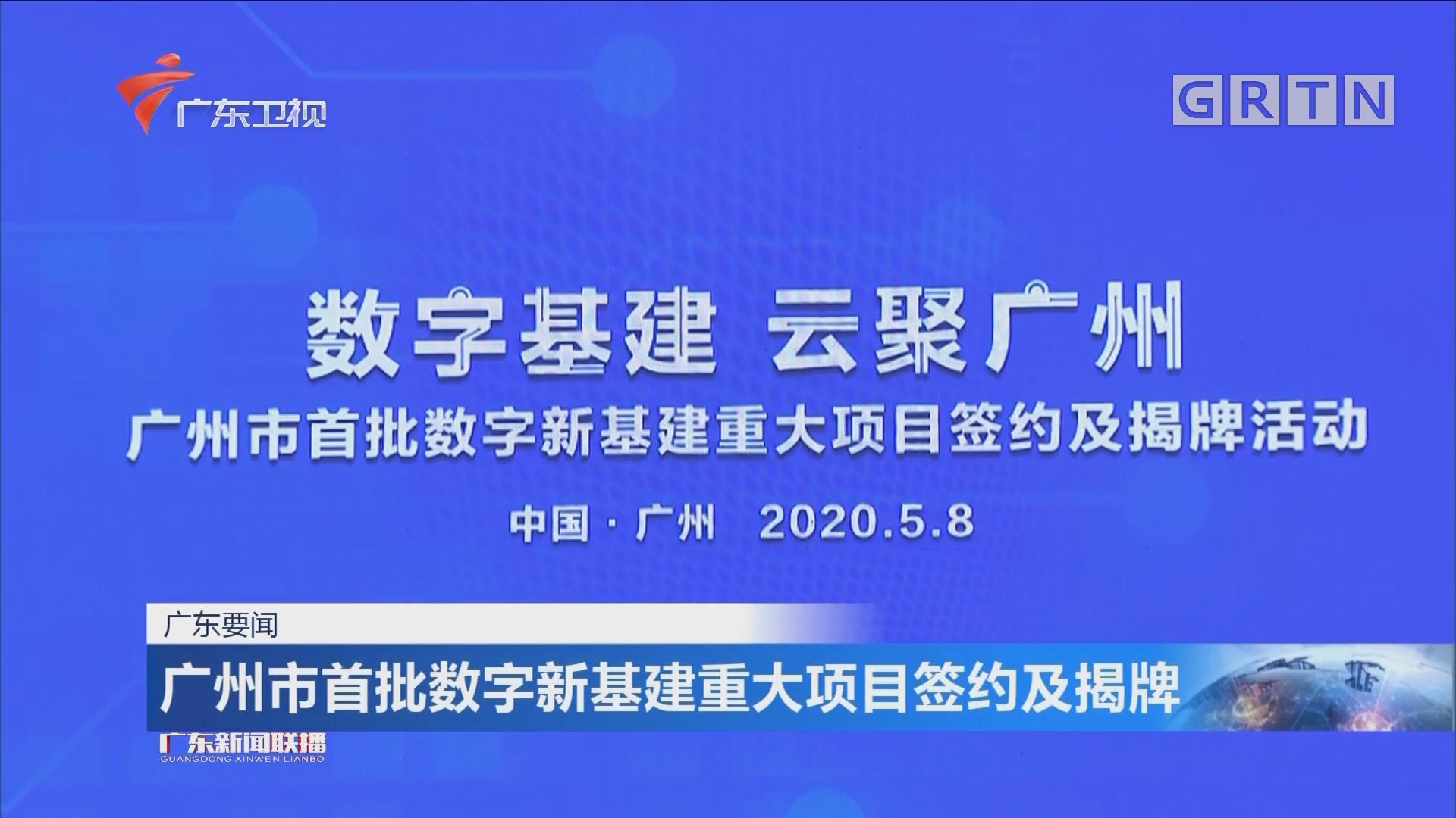 廣州市首批數字新基建重大項目簽約及揭牌