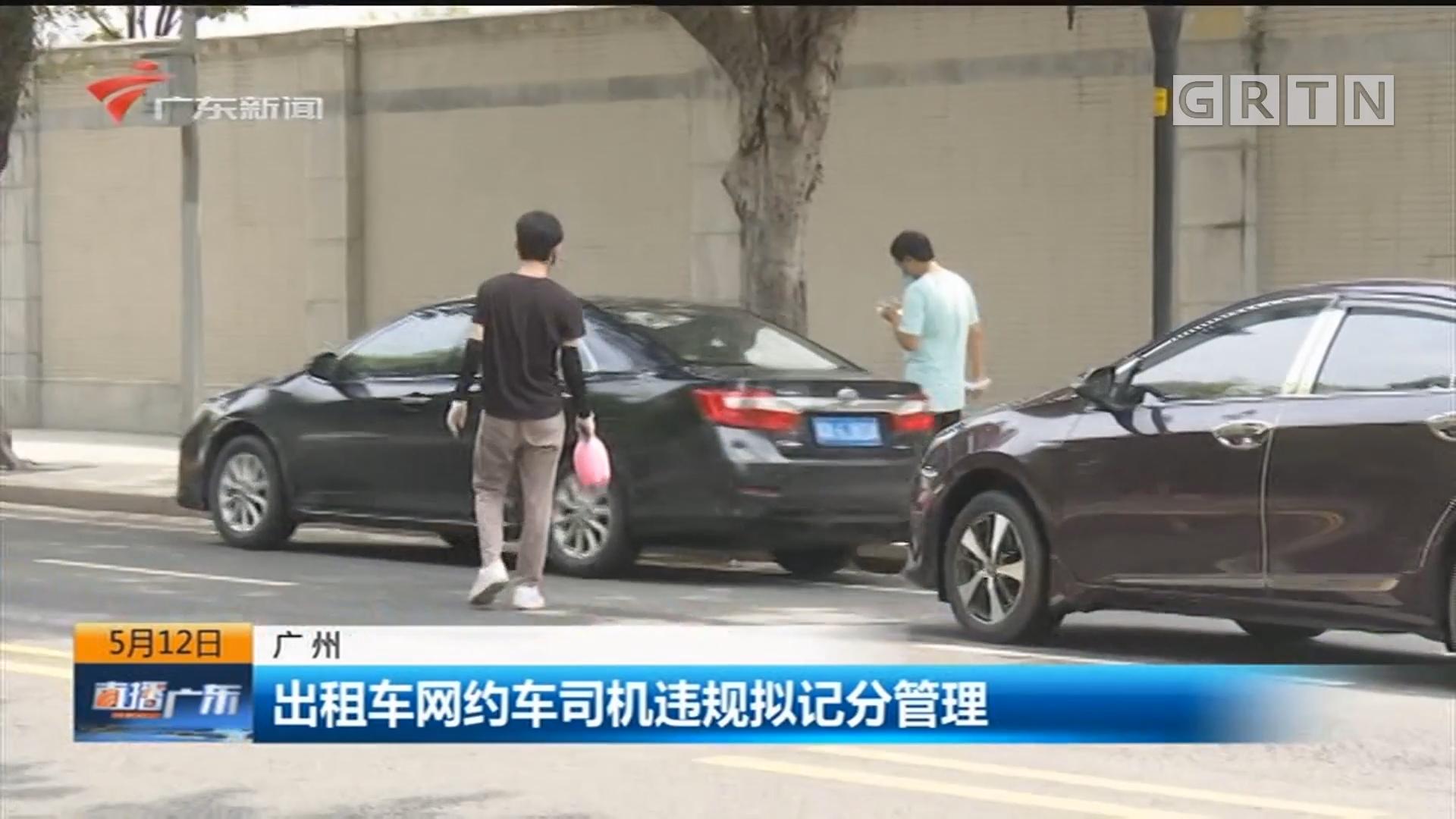 广州 出租车网约车司机违规拟记分管理