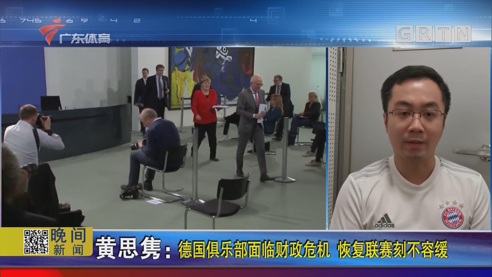 黃思雋:德國俱樂部面臨財政危機 恢復聯賽刻不容緩
