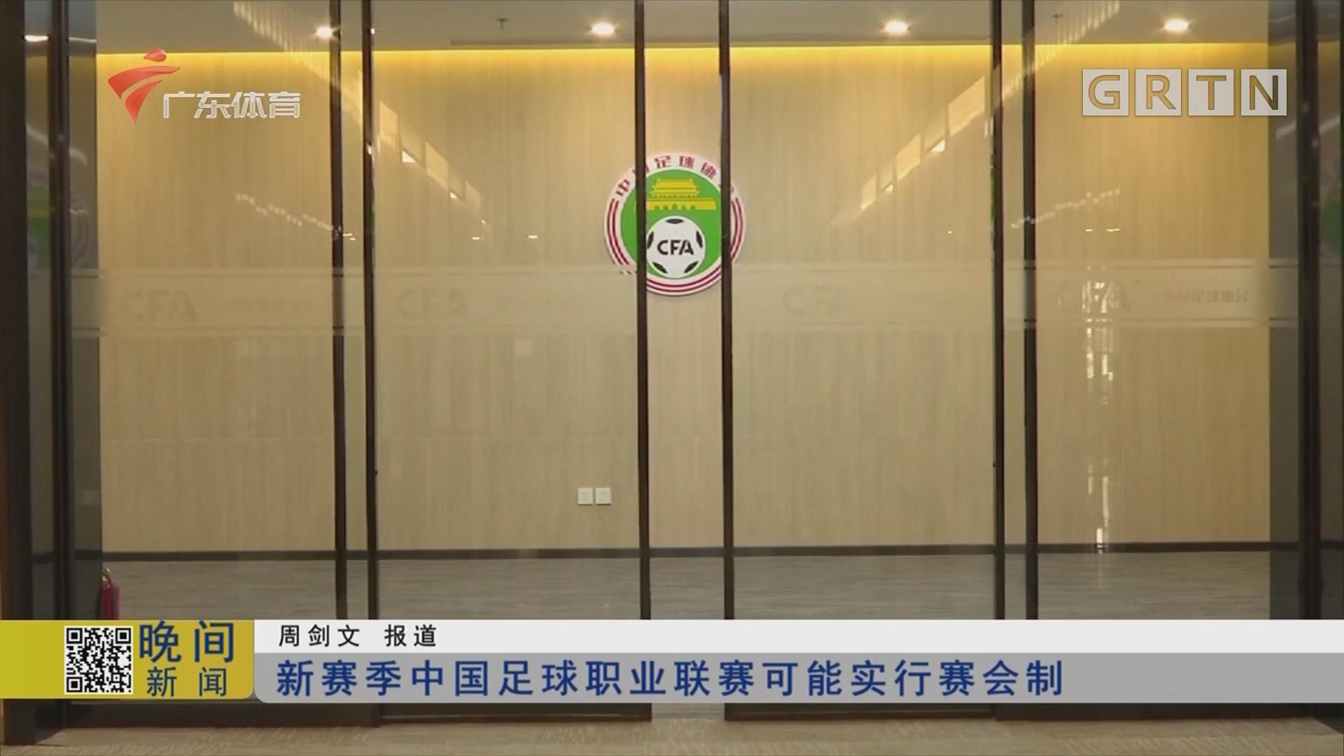 新賽季中國足球職業聯賽可能實行賽會制
