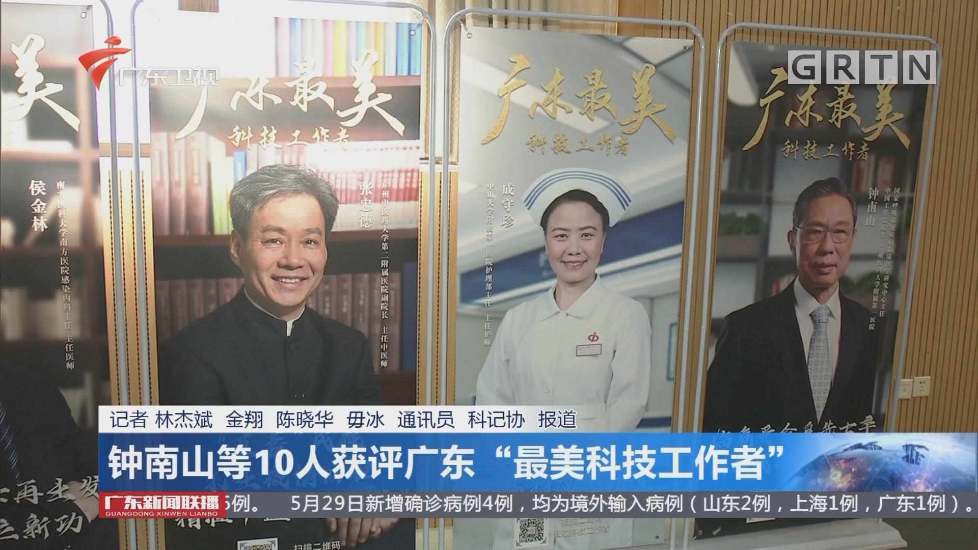 """钟南山等10人获评广东""""最美科技工作者"""""""