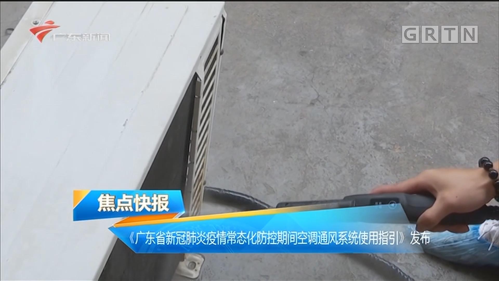 《广东省新冠肺炎疫情常态化防控期间空调通风系统使用指引》发布