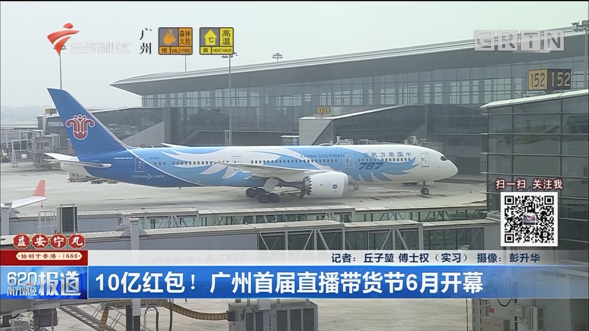 10億紅包!廣州首屆直播帶貨節6月開幕