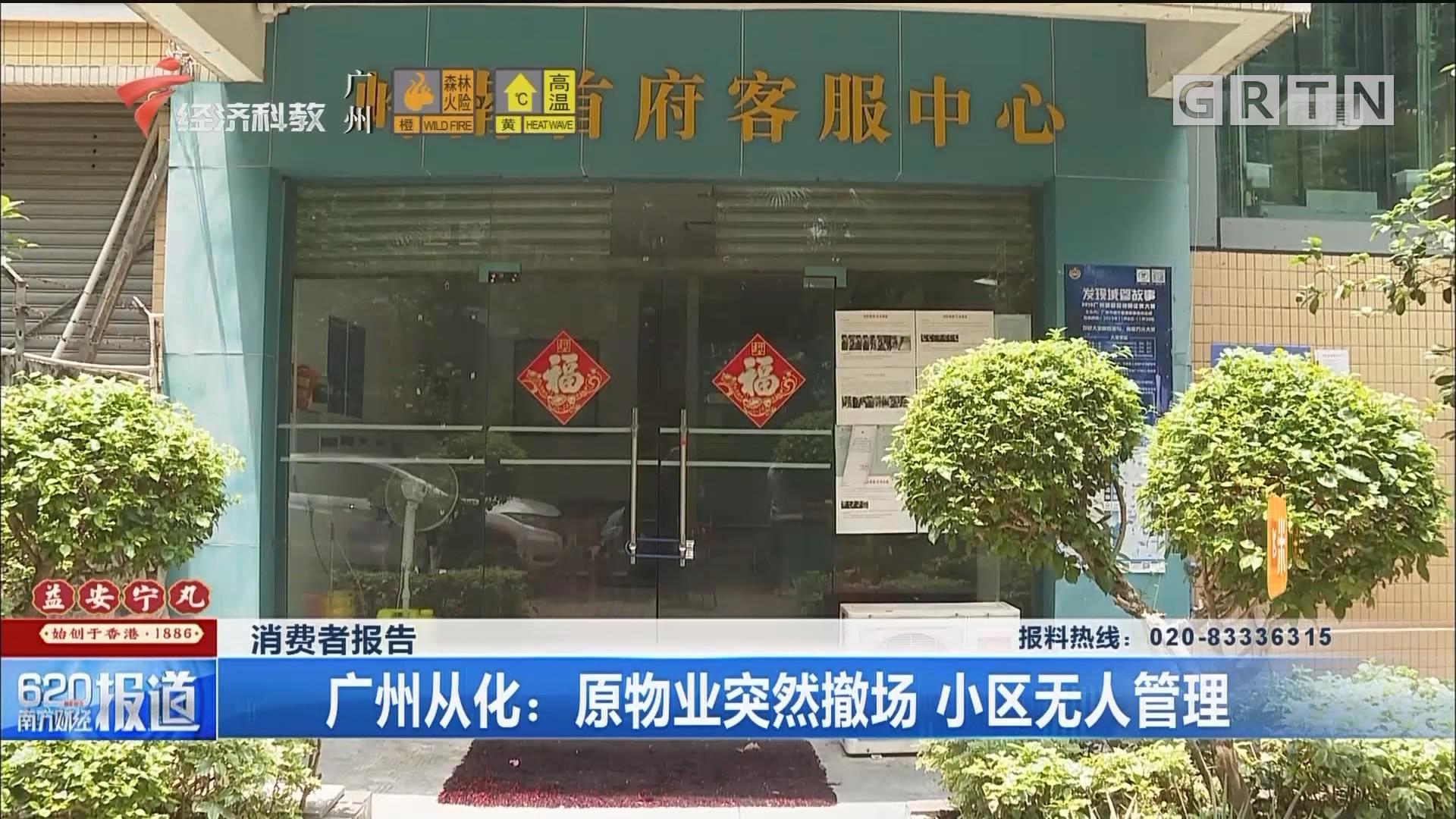 消費者報告 廣州從化:原物業突然撤場 小區無人管理