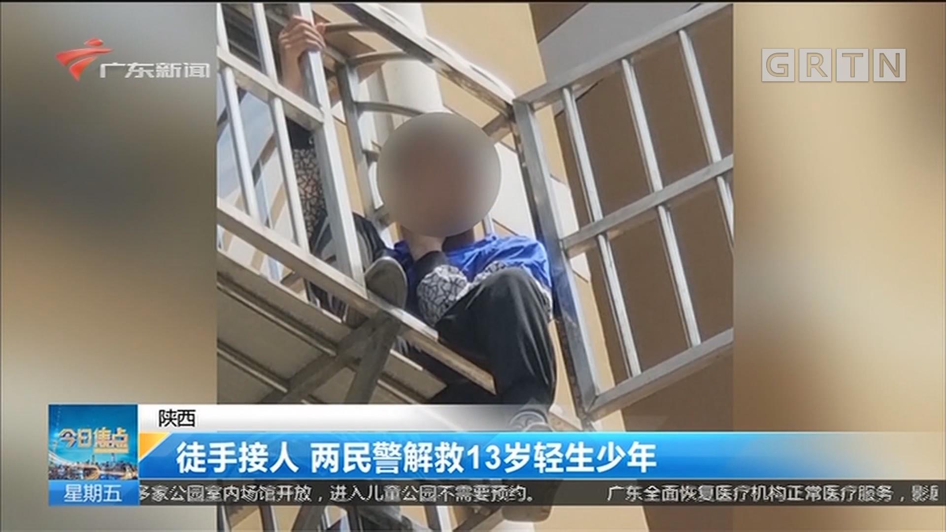 陕西:徒手接人 两民警解救13岁轻生少年