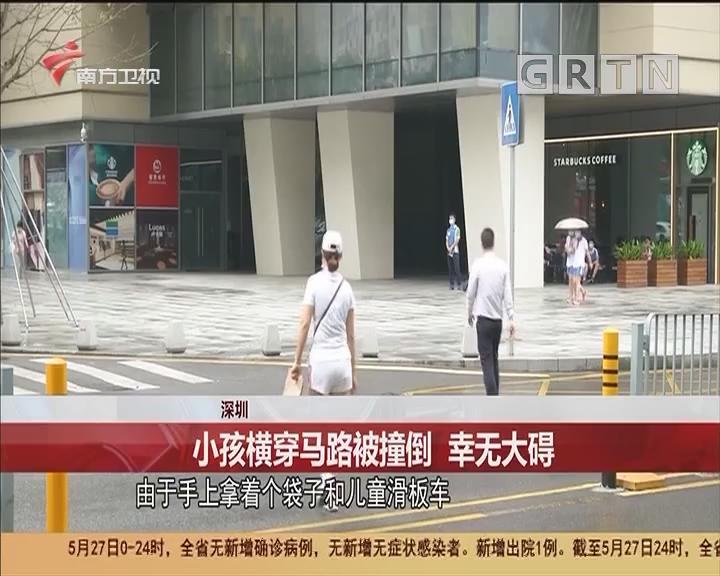 深圳 小孩橫穿馬路被撞倒 幸無大礙