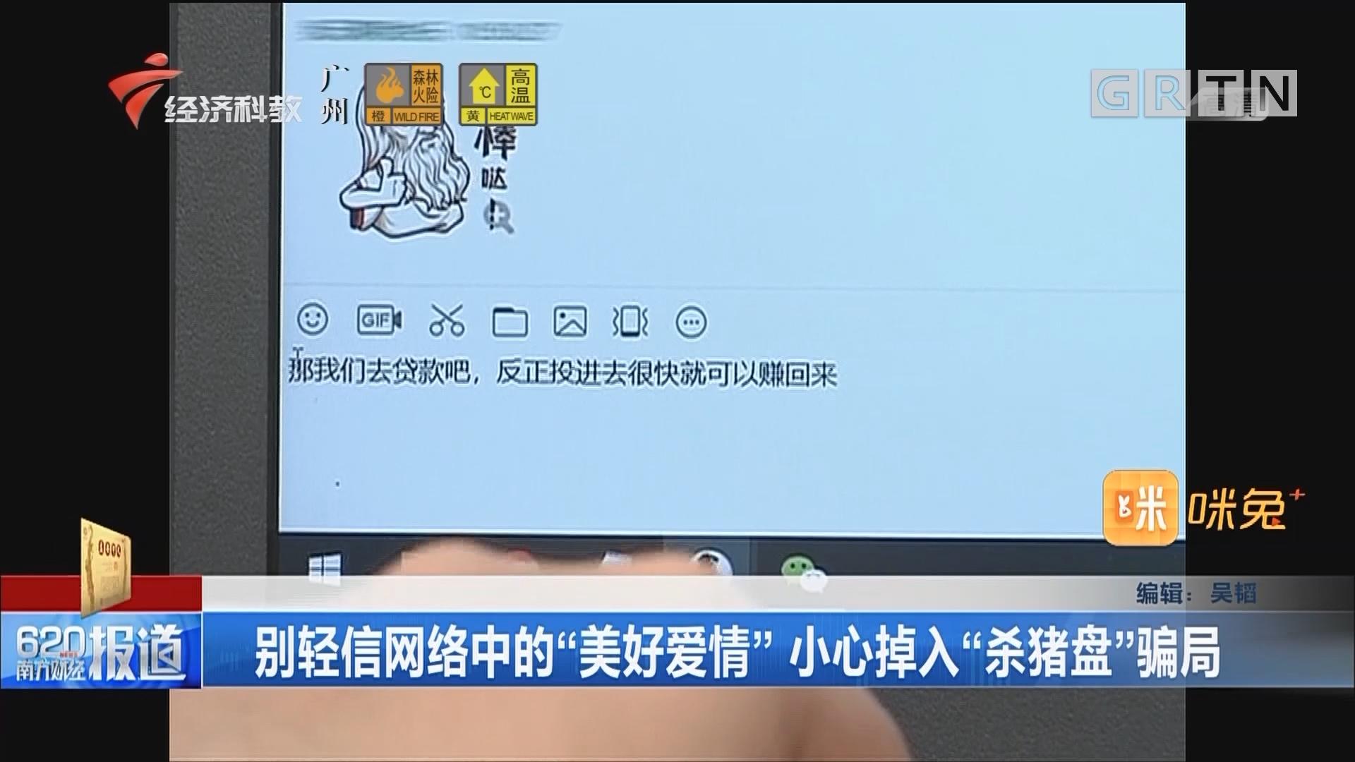 """別輕信網絡中的""""美好愛情"""" 小心掉入""""殺豬盤""""騙局"""