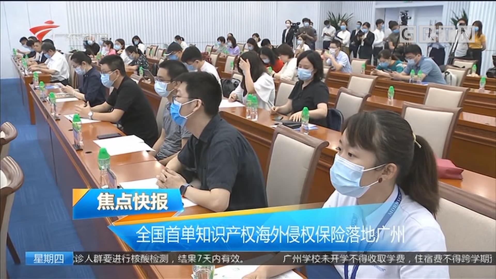 全国首单知识产权海外侵权保险落地广州
