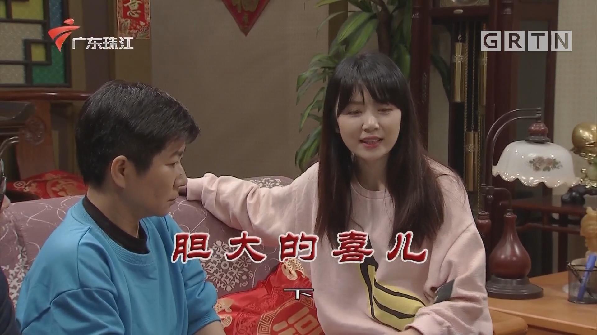 [HD][2020-05-31]外来媳妇本地郎:胆大的喜儿(下)