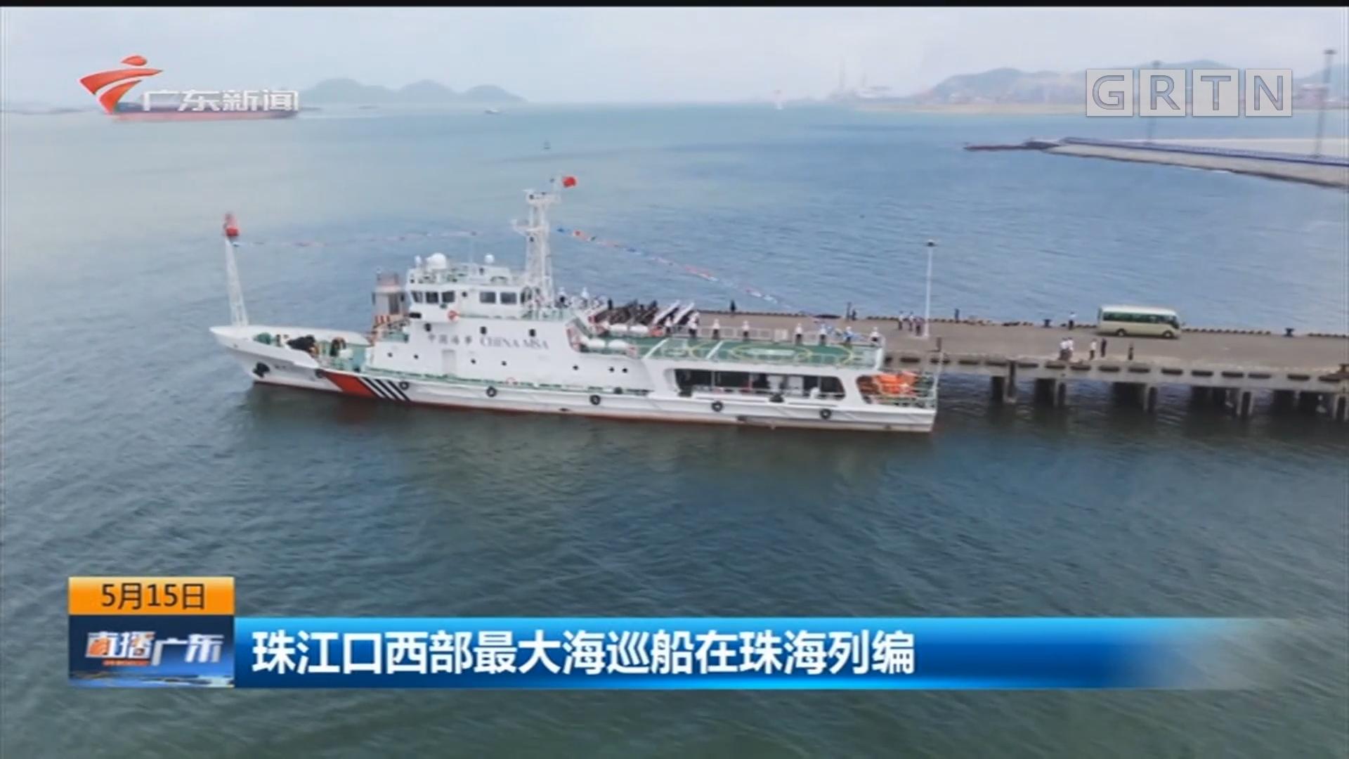 珠江口西部最大海巡船在珠海列编